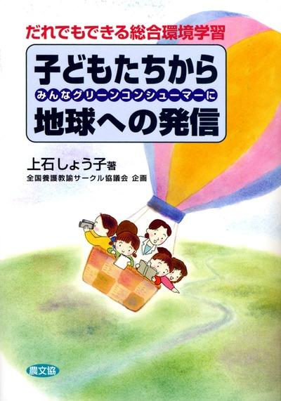 子どもたちから地球への発信