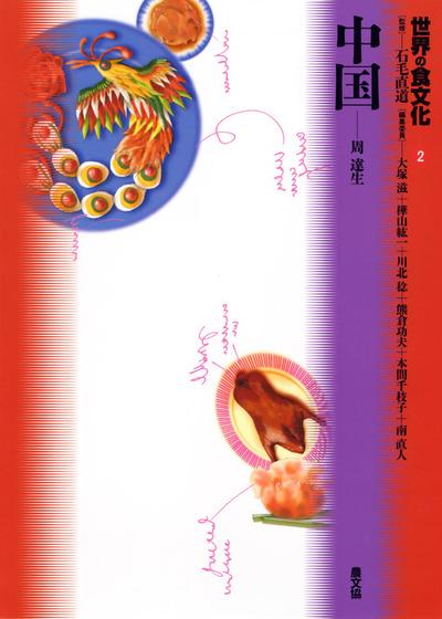 世界の食文化中国