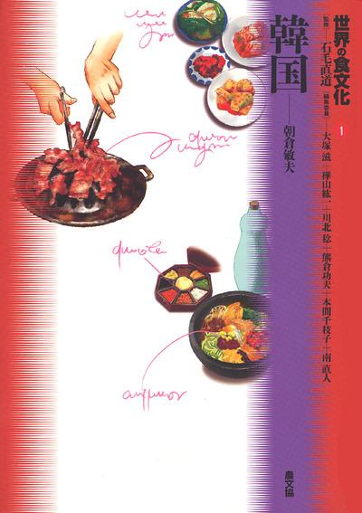 世界の食文化韓国