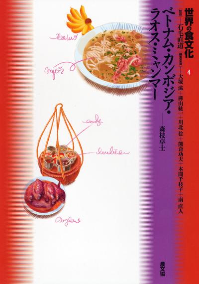 世界の食文化ベトナム・カンボジア・ラオス・ミャンマー