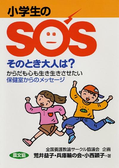 小学生のSOS そのとき大人は?