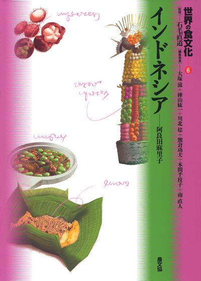 世界の食文化インドネシア
