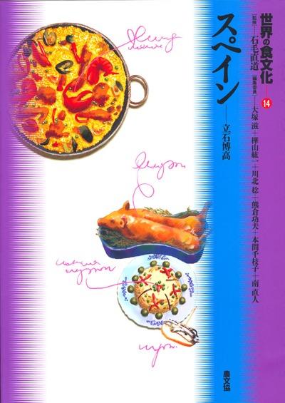 世界の食文化スペイン
