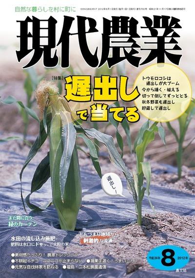 現代農業 2012年8月号