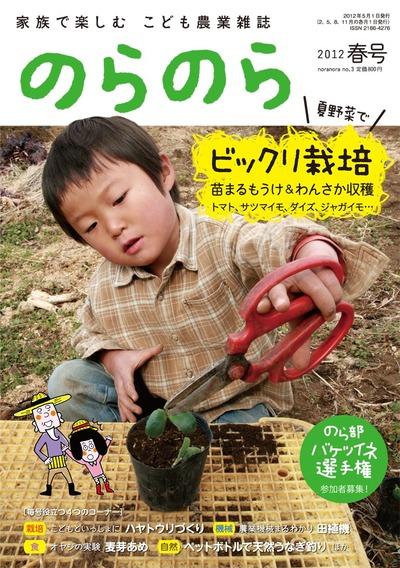 のらのら2012年春号