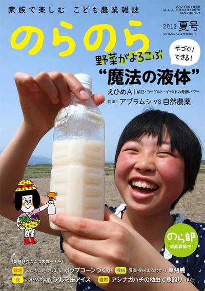 のらのら2012年夏号