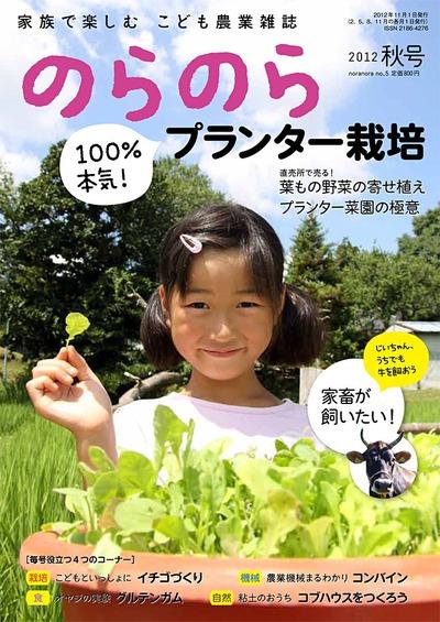 のらのら2012年秋号