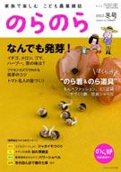 のらのら2011年秋号