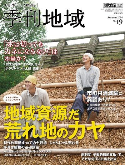 季刊地域19号 2014年秋号