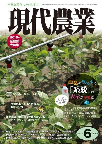 現代農業 2015年6月号
