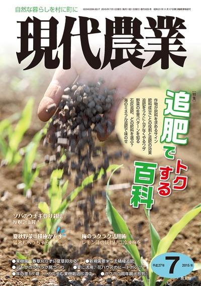 現代農業 2015年7月号