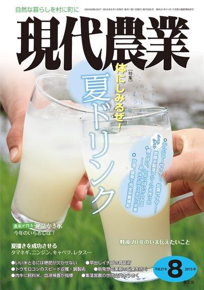 現代農業 2015年8月号