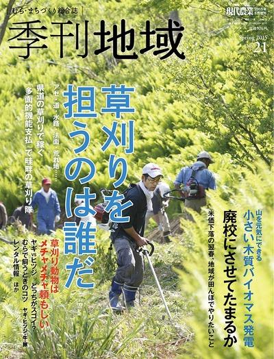 季刊地域21号 2015年春号