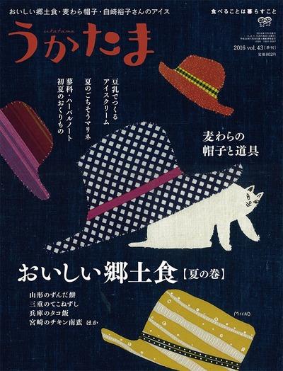 季刊『うかたま』