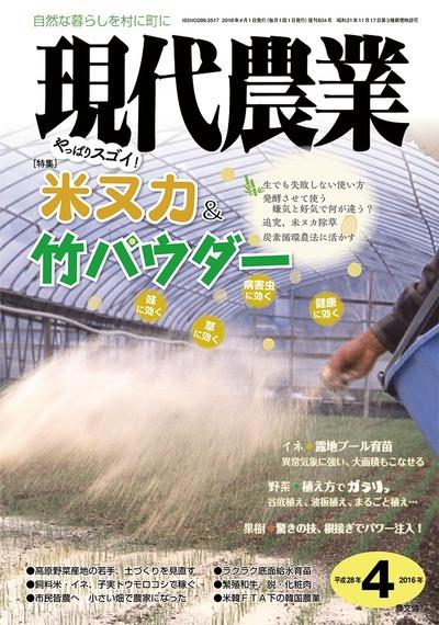 現代農業 2016年3月号