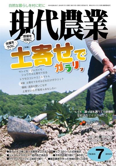 現代農業 2016年7月号