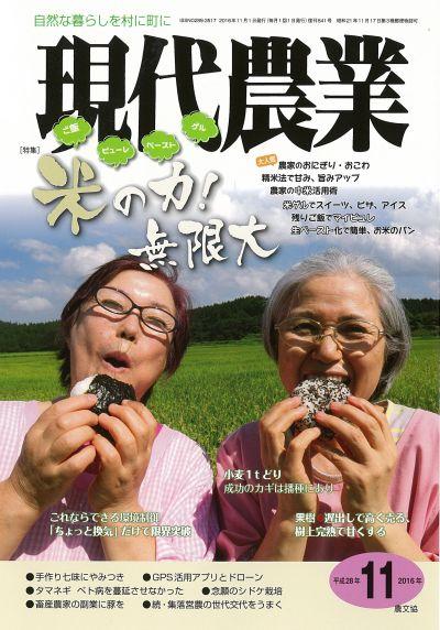 現代農業 2016年11月号