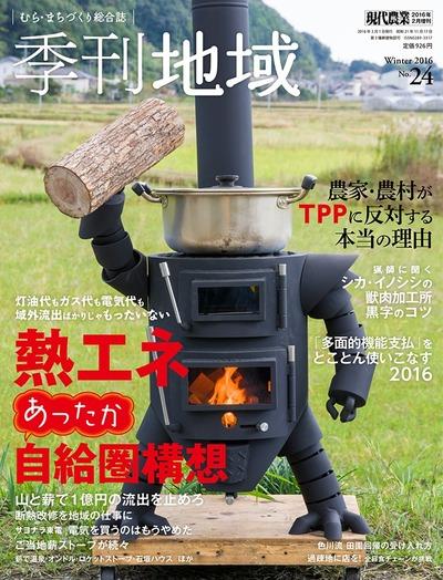 現代農業 2016年1月号