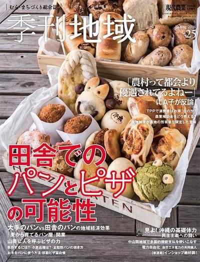 季刊地域25号 2016年春号