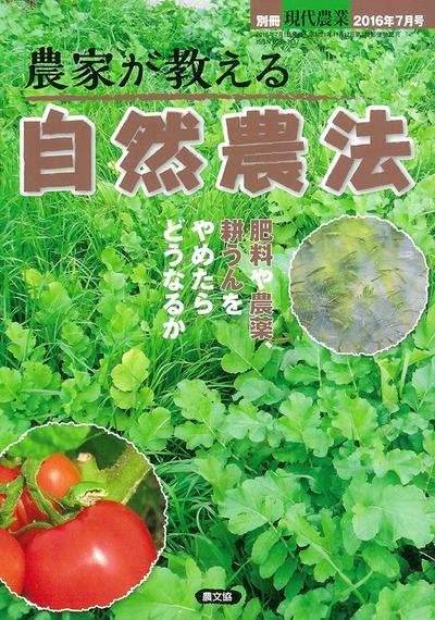 『別冊現代農業』