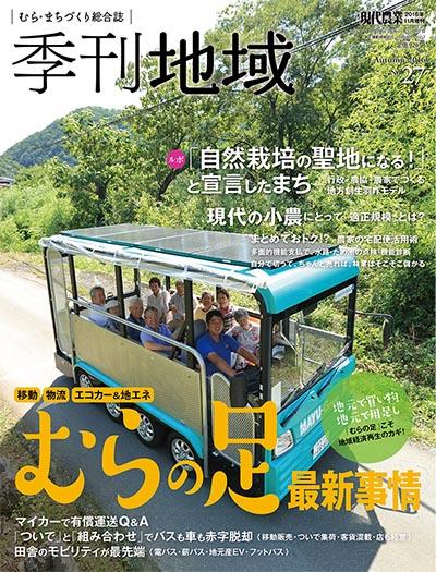 季刊地域27号 2016年秋号