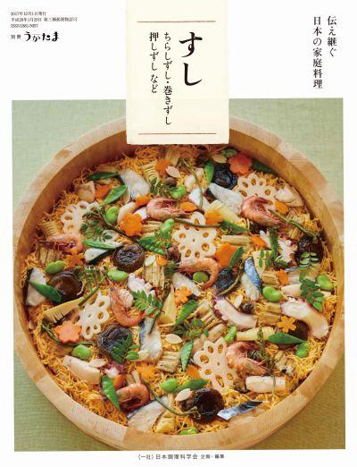 伝え継ぐ日本の家庭料理3 すし