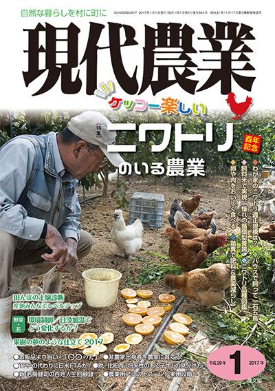 現代農業 2017年1月号