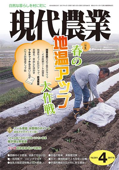 現代農業 2017年4月号