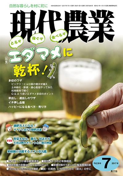 現代農業 2017年7月号