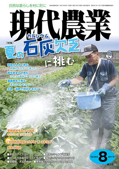 現代農業 2017年8月号