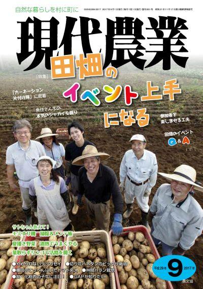現代農業 2017年9月号