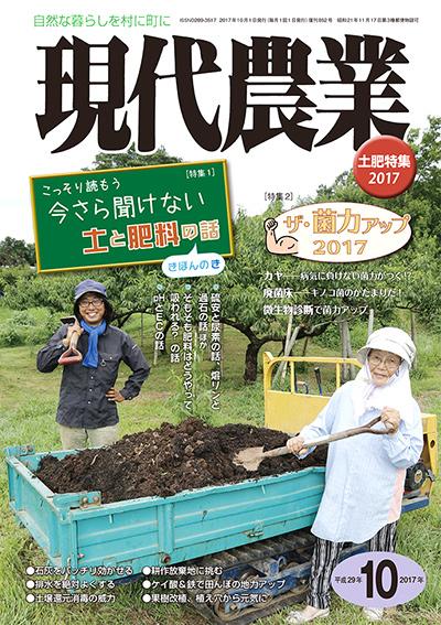現代農業 2017年10月号