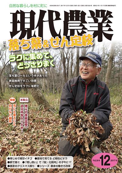 現代農業 2017年12月号
