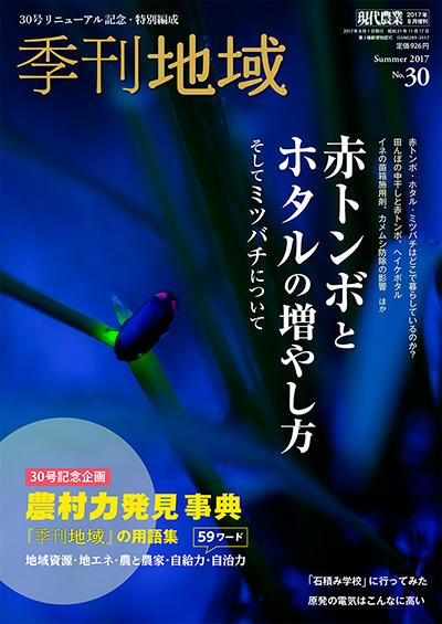 季刊地域30号 2017年夏号★7/5発売