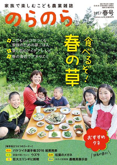 のらのら(食農教育)