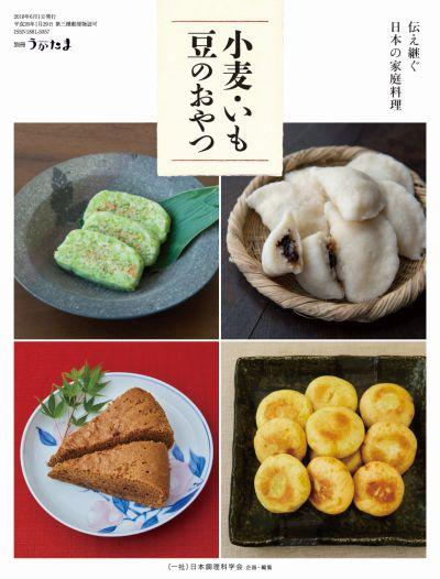 伝え継ぐ日本の家庭料理13 小麦・いも・豆のおやつ