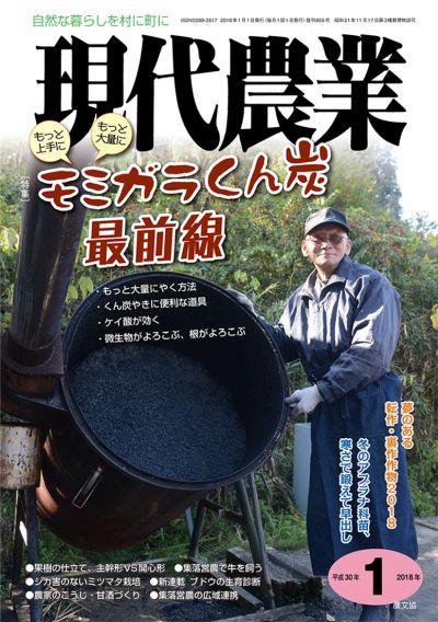 現代農業 2018年1月号