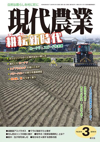 現代農業 2018年3月号