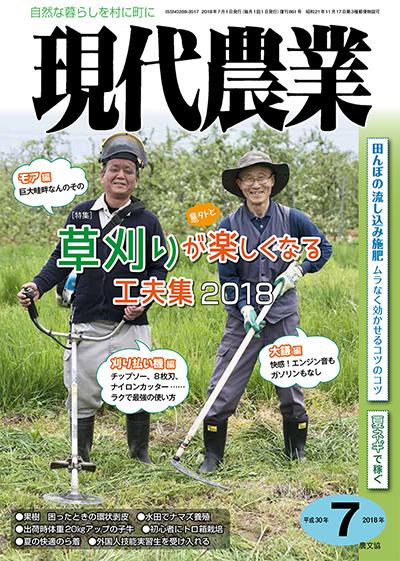 現代農業 2018年7月号