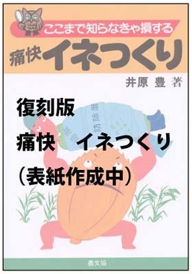 痛快 イネつくり(復刻・改題付)★10月25日発売予定