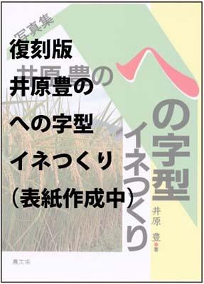 写真集 井原豊のへの字型イネつくり(復刊・改題付)