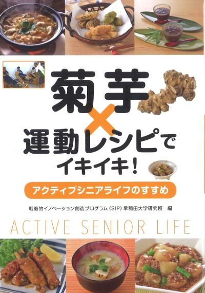 菊芋 の レシピ
