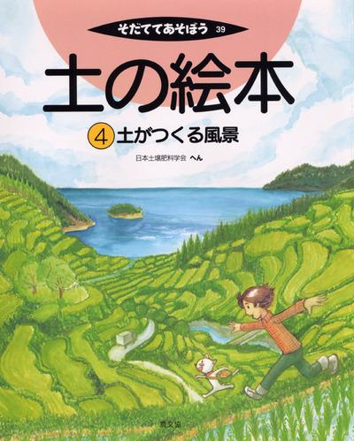土の絵本4 土がつくる風景