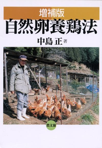 増補版 自然卵養鶏法