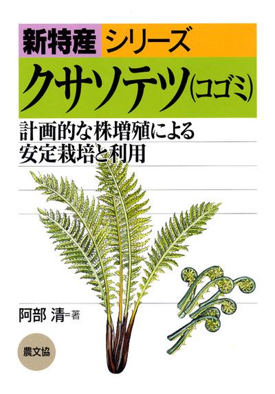 【書籍】新特産シリーズ(単行本版)セット:本・ …