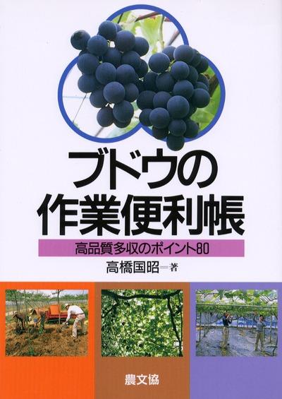 ブドウの作業便利帳