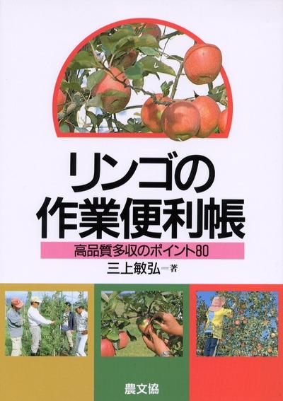 リンゴの作業便利帳