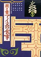 『日本の食生活全集48 アイヌの食事』