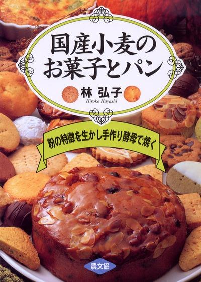 『国産小麦のお菓子とパン』