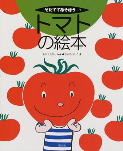 『トマトの絵本』